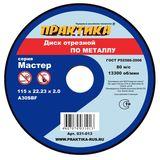 Диск абразивный по металлу отрезной ПРАКТИКА 115 х 22 х 2,0 мм, 031-013