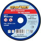 Диск абразивный по металлу отрезной ПРАКТИКА 150 х 22 х 2,0 мм, 031-037