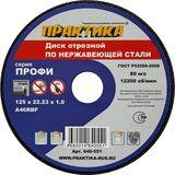 Диск абразивный по металлу отрезной ПРАКТИКА 125 х 22 х 1,0 мм, для нержавеющей стали, 640-551