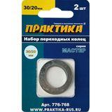 Кольцо переходное ПРАКТИКА 30 / 20 мм для дисков, толщина 1,5 и 1,2 мм (2 шт), 776-768