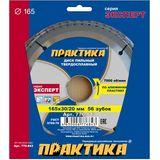 Диск пильный твёрдосплавный по алюминию ПРАКТИКА 165 х 30/20 мм, 56 зубов, 776-843