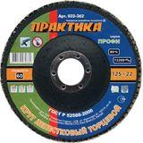Круг лепестковый шлифовальный ПРАКТИКА 125 х 22 мм, Р60, серия Профи (1шт), 032-362