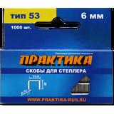 Скобы ПРАКТИКА для степлера, серия Мастер, 6 мм, Тип 53, толщина 0,74 мм, ширина 11,4 мм (1000 шт), 037-282