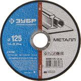 Круг отрезной по металлу ЗУБР, 125х1,0х22,23мм, 36200-125-1.0_z03