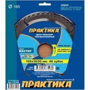 Диск пильный твёрдосплавный по ламинату ПРАКТИКА 165 х 30\20 мм, 48 зубов, 775-280
