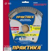 Диск пильный твёрдосплавный по алюминию ПРАКТИКА 185 х 30/20/16 мм, 64 зуба, 776-867