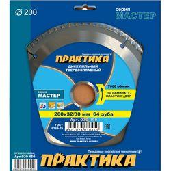 Диск пильный твёрдосплавный по ламинату ПРАКТИКА 200 х 32\30 мм, 64 зуба, 030-450