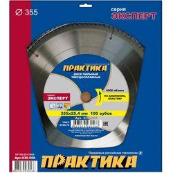 Диск пильный твёрдосплавный по алюминию ПРАКТИКА 355 х 25,4 мм, 100 зубов, 030-566