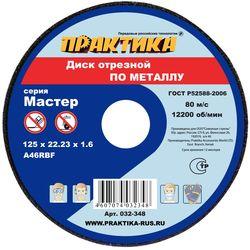 Диск абразивный по металлу отрезной ПРАКТИКА 125 х 22 х 1,6 мм, 032-348