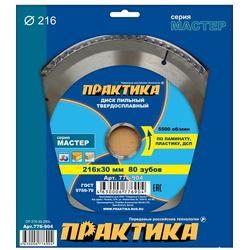 Диск пильный твёрдосплавный по ламинату ПРАКТИКА 216 х 30 мм, 80 зубов, 776-904