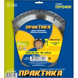 Диск пильный твёрдосплавный по дереву, ДСП ПРАКТИКА 255 х 30 мм, 48 зубов, 776-928