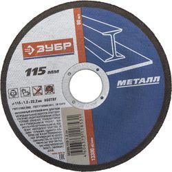 Круг отрезной по металлу ЗУБР, 115х1,2х22,2мм, 36200-115-1.2_z01