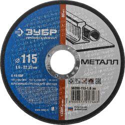 Круг отрезной по металлу ЗУБР, 115х1,6х22,23мм, 36200-115-1.6_z02