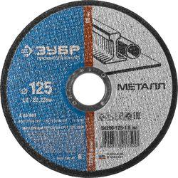 Круг отрезной по металлу ЗУБР, 125х1,6х22,23мм, 36200-125-1.6_z02