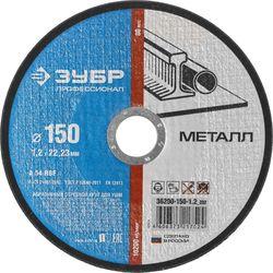 Круг отрезной по металлу ЗУБР, 150х1,2х22,23мм, 36200-150-1.2_z02