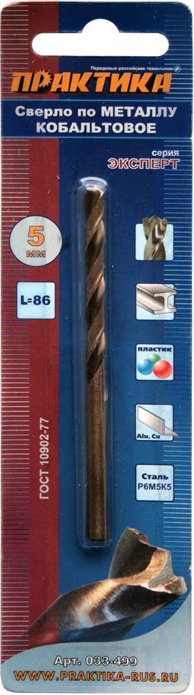 Сверло по металлу кобальтовое ПРАКТИКА 5,0 х 86 мм Р6М5К5, блистер (1шт), 033-499