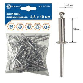 Заклепки вытяжные КОБАЛЬТ алюминиевые, 4,8 х 10 мм (50 шт), 910-874