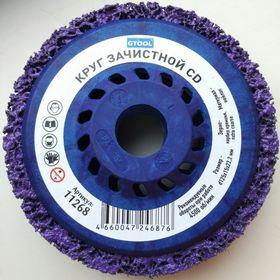 Коралловый круг Gtool CD (фиолетовый) 125 мм, 11268
