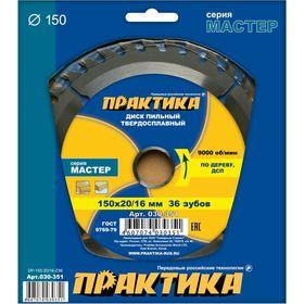 Диск пильный твёрдосплавный по дереву, ДСП ПРАКТИКА 150 х 20\16 мм, 36 зубов, 030-351