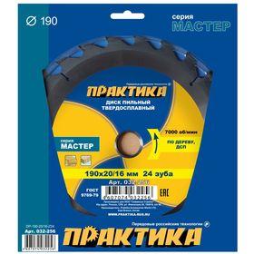 Диск пильный твёрдосплавный по дереву, ДСП ПРАКТИКА 190 х 20\16 мм, 24 зуба, 032-256