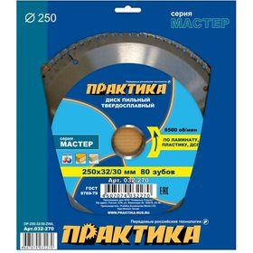Диск пильный твёрдосплавный по ламинату ПРАКТИКА 250 х 32\30 мм, 80 зубов, 032-270