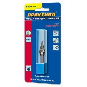 Борфреза твердосплавная коническая ПРАКТИКА тип M, 8 х 20 мм, хвостовик 6 мм, 644-566