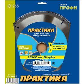 Диск пильный твёрдосплавный по ламинату ПРАКТИКА 255 х 30 мм, 80 зубов