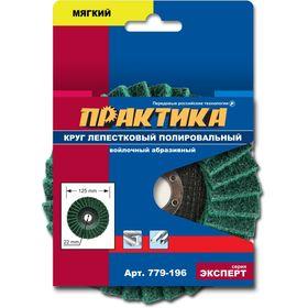 Круг лепестковый полировальный ПРАКТИКА 125 х 22 мм, мягкий, войлочный, абразивный, 779-196