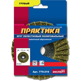 Круг лепестковый полировальный ПРАКТИКА 125 х 22 мм, грубый, войлочный, абразивный, 779-219