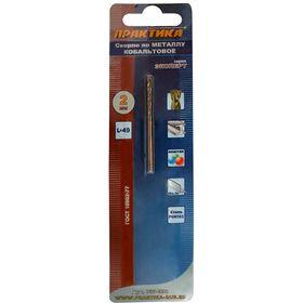 Сверло по металлу кобальтовое ПРАКТИКА 2,0 х 49 мм Р6М5К5, блистер (1шт), 033-390