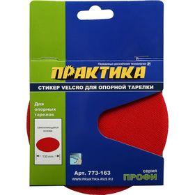 Стикер Velcro ПРАКТИКА 125 мм, сменный для опорной тарелки, 773-163