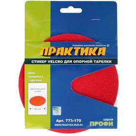 Стикер Velcro ПРАКТИКА 150 мм, сменный для опорной тарелки, 773-170