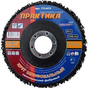 Круг фибровый торцевой ПРАКТИКА синтетический 115 x 22 мм шлифовальный для МШУ