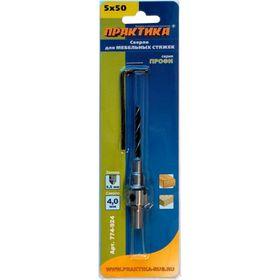 Сверло для мебельных стяжек ПРАКТИКА 5 х 50 мм, блистер, 774-924