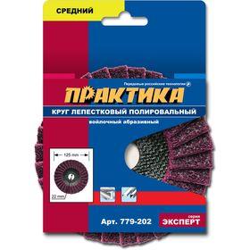 Круг лепестковый полировальный ПРАКТИКА 125 х 22 мм, средний, войлочный, абразивный, 779-202