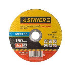 """Круг отрезной STAYER """"MASTER"""" 150х1,2х22,2мм, 36220-150-1.2_z01"""