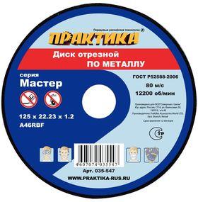 Диск абразивный по металлу отрезной ПРАКТИКА 125 х 22 х 1,2 мм, 035-547