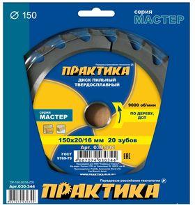Диск пильный твёрдосплавный по дереву, ДСП ПРАКТИКА 150 х 20\16 мм, 20 зубов, 030-344