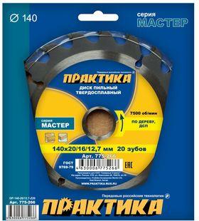 Диск пильный твёрдосплавный по дереву, ДСП ПРАКТИКА 140 х 20\16\12.7 мм, 20 зубов, 775-266