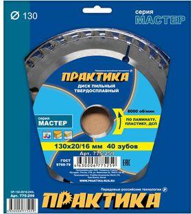 Диск пильный твёрдосплавный по ламинату ПРАКТИКА 130 х 20\16 мм, 40 зубов, 775-259