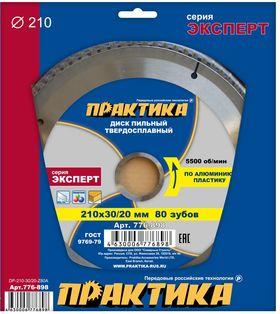Диск пильный твёрдосплавный по алюминию ПРАКТИКА 210 х 30/20 мм, 80 зубов, 776-898