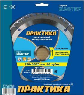 Диск пильный твёрдосплавный по ламинату ПРАКТИКА 190 х 30\20 мм, 40 зубов, 030-429