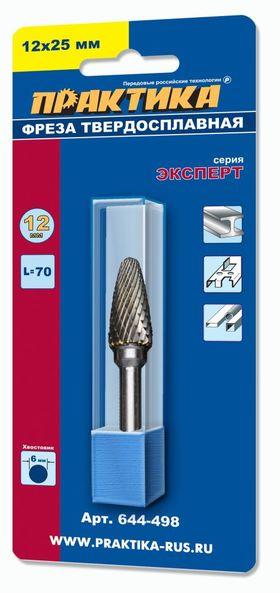Борфреза твердосплавная параболическая ПРАКТИКА тип F, 12 х 25 мм, хвостовик 6 мм, 644-498