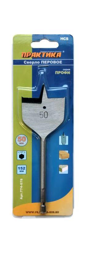 Сверло по дереву перовое ПРАКТИКА 50 х 152 мм, блистер (1шт), 774-078