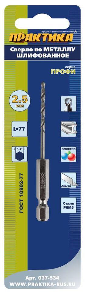 """Сверло по металлу HEX 1/4"""" ПРАКТИКА Р6М5 2,5 х 77 мм, блистер (1шт), 037-534"""