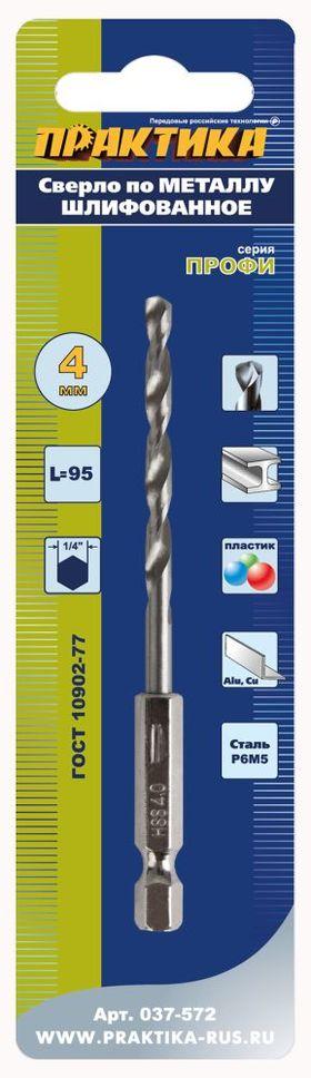 """Сверло по металлу HEX 1/4"""" ПРАКТИКА Р6М5 4,0 х 95 мм, блистер (1шт), 037-572"""